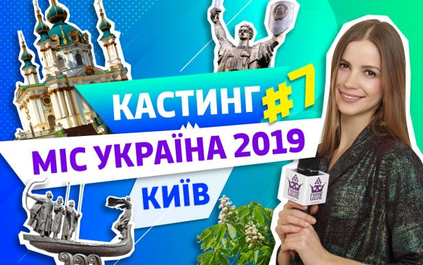 Casting of the Miss Ukraine 2019 contest. Kiev.
