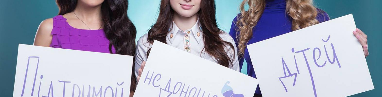Miss Ukraine | Charitable activities of the National Committee